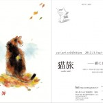 展示『猫旅~neko tabi~』@中野・旅屋