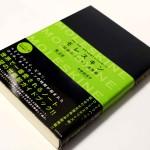 4年目の自己紹介〜Notebookersへの手紙〜ノートブックをめぐる冒険#38