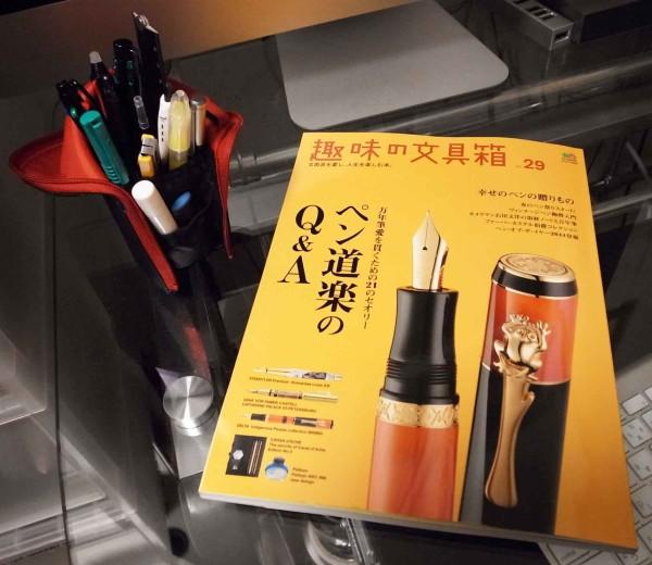趣味の文具箱vol.29 現在発売中