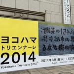 横浜トリエンナーレに行ってきました〜No Showを踏まえて〜